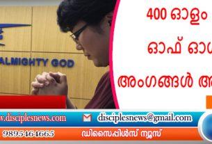 400 ഓളം ചർച്ച് ഓഫ് ഓൾ മൾട്ടി അംഗങ്ങൾ അറസ്റ്റിലായി
