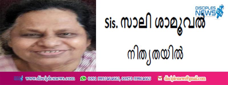 Pator K ശാമൂവൽ- ന്റെ സഹധർമണി Sis. സാലി ശാമൂവൽ ഇൻപങ്ങളുടെ പറുദീസയിൽ പ്രവേശിച്ചു