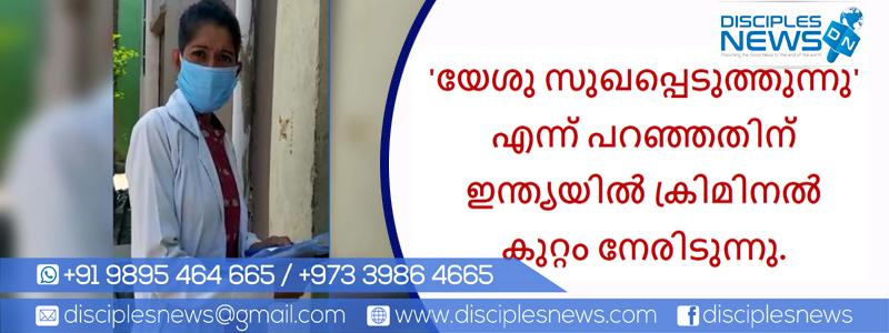 'യേശു സുഖപ്പെടുത്തുന്നു' എന്ന് പറഞ്ഞതിന് ഇന്ത്യയിൽ ക്രിമിനൽ