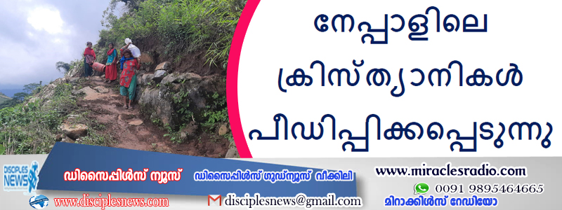 നേപ്പാളിലെ ക്രിസ്ത്യാനികൾ പീഡിപ്പിക്കപ്പെടുന്നു