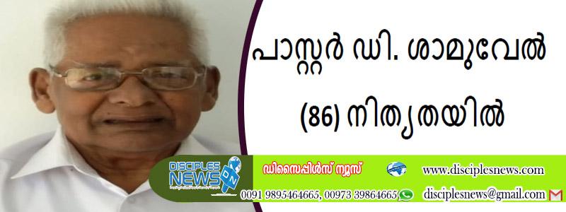 പാസ്റ്റർ ഡി. ശാമുവേൽ (86) നിത്യതയിൽ